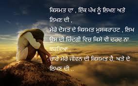 punjabi love letter for girlfriend in punjabi sad love quotes punjabi love quotes