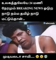 Meme Politics - tamilnadu politics meme politics meme tufing com