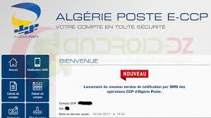 quel est mon bureau de poste algérie poste un nouveau service de notifications par sms est