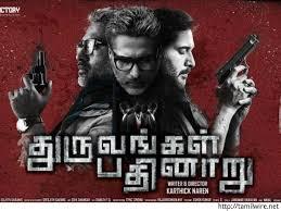 Director Meme - dhuruvangal 16 director invites meme makers tamil movies portal