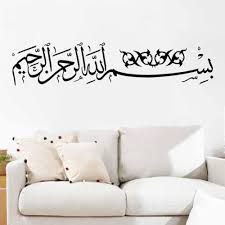 home decor wall art stickers arabic islamic decorations muslim wall art stickers calligraphy