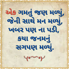 wedding quotes gujarati gujarati quote gujrati quote thoughts dil se and