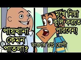 bangla funny cartoon jokes doctor vs patient compilation new