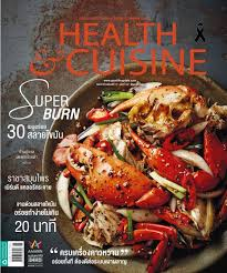 cuisine as health cuisine no 197 meb e book โดย ท มงาน health cuisine