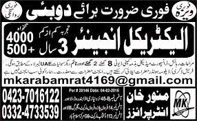 electrical engineering jobs in dubai for freshers electrical engineers job opportunity 2018 jobs pakistan