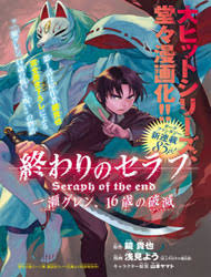 Owari No Seraph Light Novel Owari No Seraph Ichinose Guren 16 Sai No Catastrophe Manga