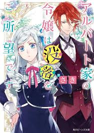 Read Light Novels Online I Decided To Not Compete And Quietly Create Dolls Instead Novel