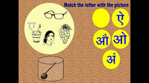 how to learn hindi alphabets vowels part 2 lotto game youtube