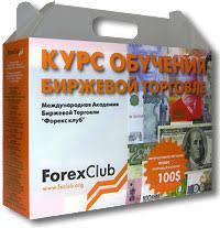 forex club обучение