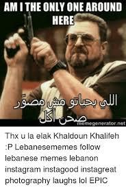Meme Generator For Instagram - amithe only one around here memegenerator net thx u la elak khaldoun