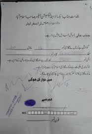template for car sale receipt transferring your car at islamabad eto isn t as horrific as you transferring your car at islamabad eto isn t as horrific as you might think