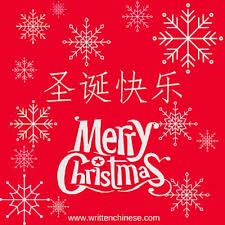 25 merry christmas chinese ideas band aid