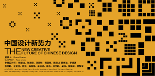 Chinese Design by