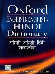 oxford english dictionary free download full version for android mobile oxford english to hindi dictionary java app download for free on
