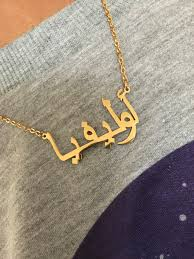 arabic name necklace customized arabic name necklace seendom name necklace