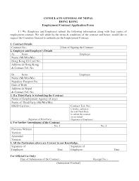 best photos of generic employment application form pdf generic