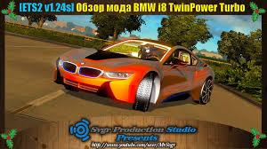Bmw I8 Orange - ets2 v1 24s обзор мода bmw i8 twinpower turbo obzor moda bmw i8