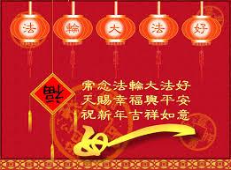 happy lunar new year greeting cards new year s greeting card designs falun dafa is