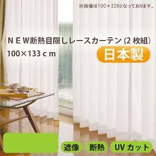 Curtain Pairs Lipi Town Rakuten Global Market New Insulation Blindfold Lace