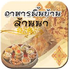 appli cuisine android อาหารพ นบ านล านนา applications android sur play