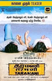 taramani a upcoming movie 2017 tamil movie newshackerz