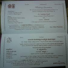 Wedding Invitation Wording For Personal Cards Marriage Matter In Telugu Card Types Hindu Wedding Invitation