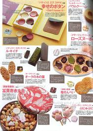 Japanese Gift Ideas Japanese Sweets Crackers For Gifts Creative Japan Japanese