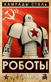 Propaganda Meme - propaganda meme poster