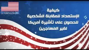 Cairo Flag Non Immigrant Visa Interview Process Youtube