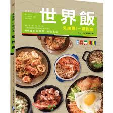 cuisine en ch麩e 佳實米穀粉國產純米無麩質 home