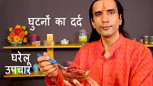 knee pain treatment hindi how to treat knee pain at home by