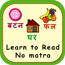 hindicity learn hindi online in the fastest easiest and most