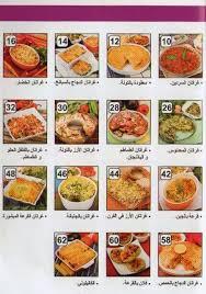la cuisine alg駻ienne cuisine alg駻ienne samira pdf 28 images livre quand l culinaire