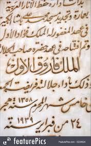 ancient arabic script image