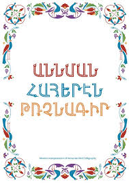 armenian alphabet coloring pages 71 best armenian images on pinterest arm art armenia and calligraphy