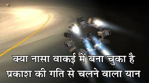 Nasa Faster Than Light न स बन च क ह प रक श क गत स