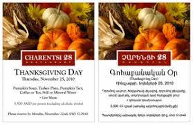 armenian armenian ad thanksgiving preparations