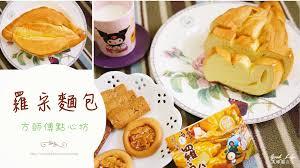 r駸ultat cap cuisine 宅配 美食 方師傅點心坊 好大一個又充滿奶香的羅宋麵包 手工餅乾