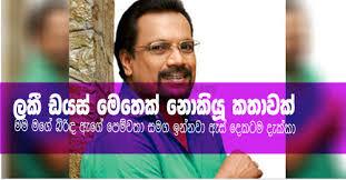 Here L 2016 Super Way Sri Lanka News Kirula