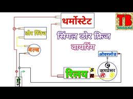 how to refrigerator single door wiring in hindi single door