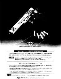free download manual for tokyo marui ops blowback gun