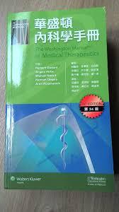 交易 賣書臨床用書及國考用書 ptt 好讀