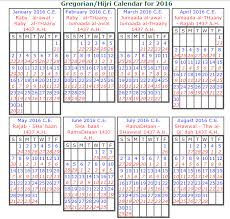 2018 Calendar Islamic Islamic Calendar 2018 Free Excel Templates