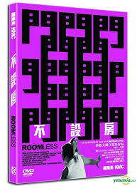 Roomless (2011)