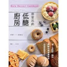 cuisine en ch麩e 田安石的低醣廚房 第一本無麥 無米 無糖的超級無麩質烘焙糕點配方