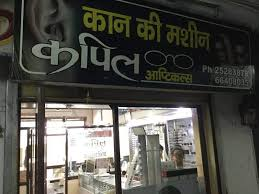 trendy sign balbir s picture kapil optical paschim vihar opticians in delhi justdial