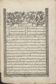 Ottoman Books Orientalistic Fund