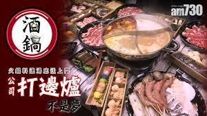 cuisine v馮騁ale 火鍋料連湯底送上門公司打邊爐不是夢 tgif am730