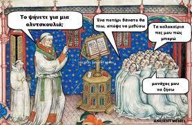 Ancient Memes -