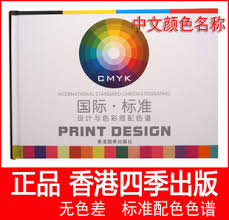paint paint color cards with international standards board color